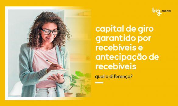 Capital de Giro garantido por Recebíveis e Antecipação de Recebíveis: qual a diferença?